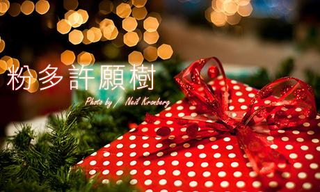 【粉多耶誕快樂】粉友來許願,小編送聖誕禮物
