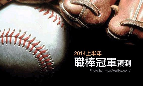 2014 上半年職棒冠軍預測