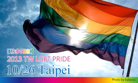 【粉多同志】2013 TW LGBT PRIDE 10/26 Taipei