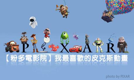 【粉多電影院】我最喜歡的皮克斯動畫