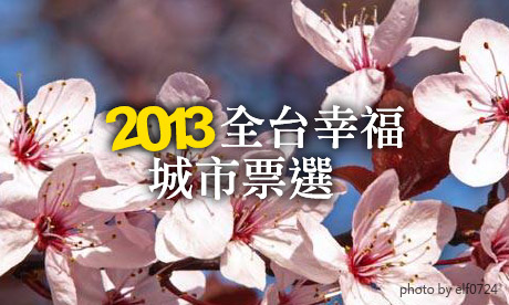 2013 全台幸福城市票選
