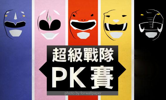 超級戰隊PK賽