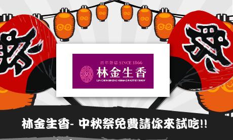 百年餅店 林金生香- 中秋祭免費請你來試吃
