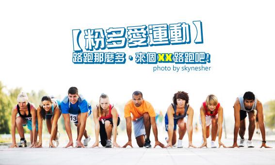 【粉多愛運動】路跑那麼多,來個XX路跑吧!