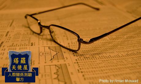 【馨方-人際關係測驗】未來我要注意哪方面的財務危機!