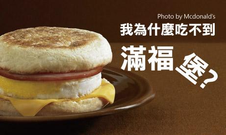 【粉多搞笑】你吃到滿福堡了嗎? 梗圖台詞大創作