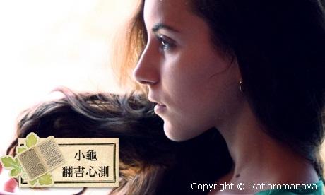 【小龜-翻書心測】你是愛漂亮的人嗎?