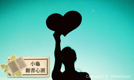 【小龜-翻書心測】你最厭惡的戀愛問題!