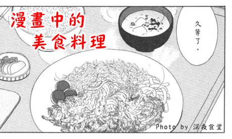 美食漫畫中你最想吃的料理大搜密