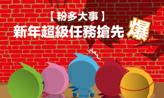 【粉多大事】新年超級任務搶先爆
