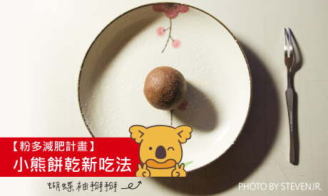 【粉多減肥計畫】小熊餅乾新吃法,順便告別蝴蝶袖
