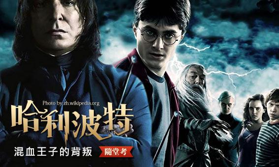 【粉多小學堂】哈利波特《混血王子的背叛》隨堂考