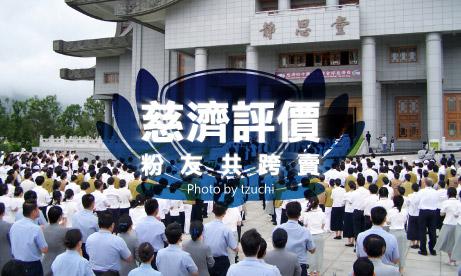 【粉多大辯論】慈濟評價粉友共跨賣