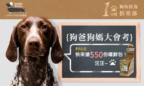 【1分鐘狗狗鮮食-輕寵食】狗爸狗媽大會考