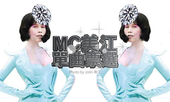 【粉多金曲】MC美江單曲票選