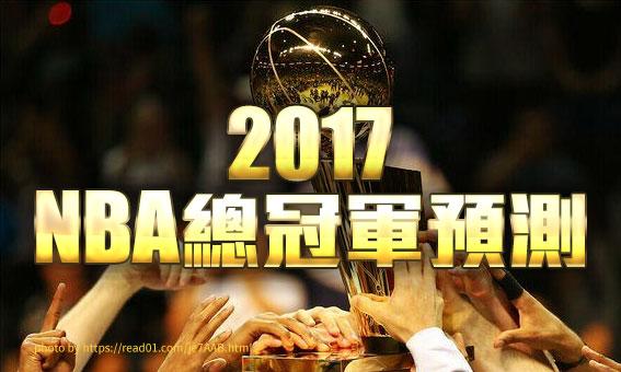 2017 NBA總冠軍預測