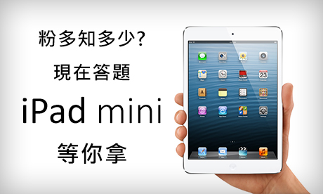 答題送你【 iPad mini 】關於粉多─我知道最多!!!