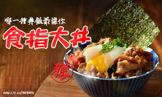 哪一種井飯最讓妳【食指大丼】!