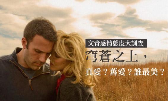 【文青感情態度大調查】愛,穹蒼之上,真愛?舊愛?誰最美?(電影贈票活動)