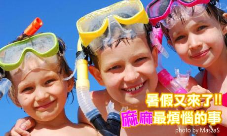 【粉多Fun暑假】暑假又來了!!麻麻最煩惱的事