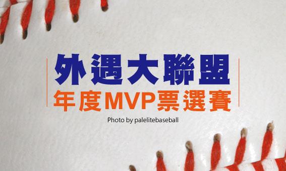 外遇大聯盟 – 年度MVP不負責票選賽