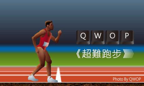 【粉多運動會】QWOP《超難跑步》,讓人玩到想翻桌!
