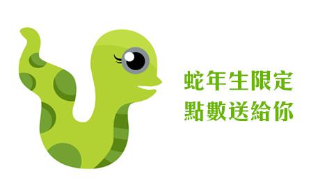 【粉多快閃限定】蛇年生,送點數