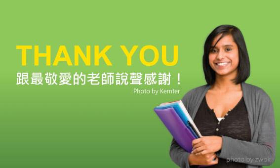 【928教師節快樂】 跟最感謝的老師說聲「教師節快樂!」