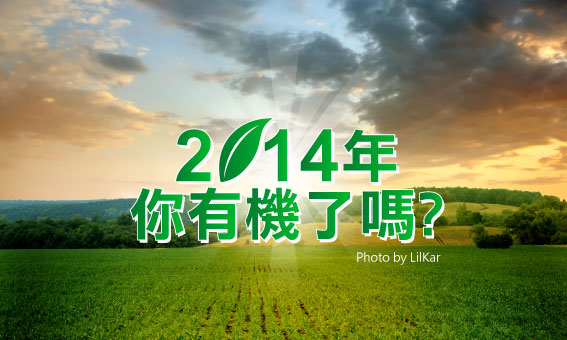 【粉多好健康】2014年,你有機了嗎?