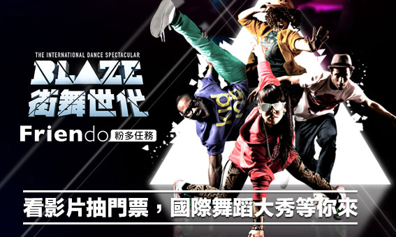 【粉多任務 X 街舞世代】看影片抽門票,國際舞蹈大秀等你來!