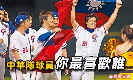 台灣以你們為榮!
