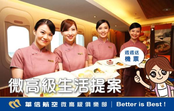 Better is Best!華信航空你的微高級生活提案