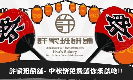 許家班餅舖 - 中秋祭免費請你來試吃