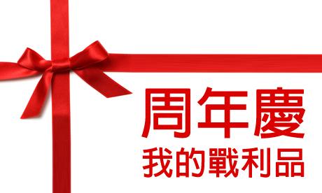 周年慶戰利品:火力大展示