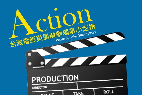 【粉多電影場景】影迷必備!台灣電影與偶像劇場景小巡禮