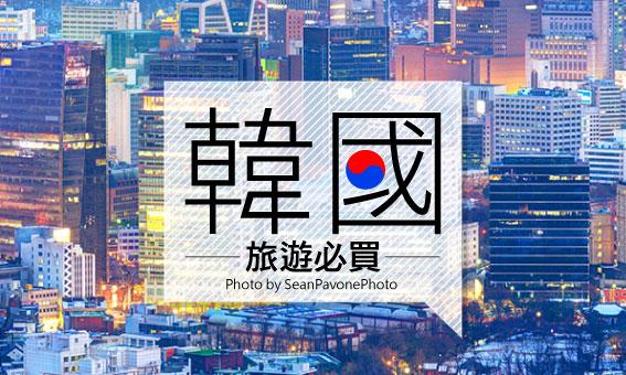 2014韓國旅遊必買伴手禮總票選