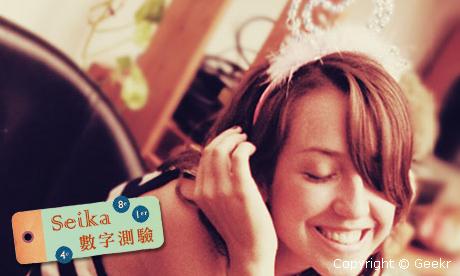 【Seika-數字占卜】幸福!請進!