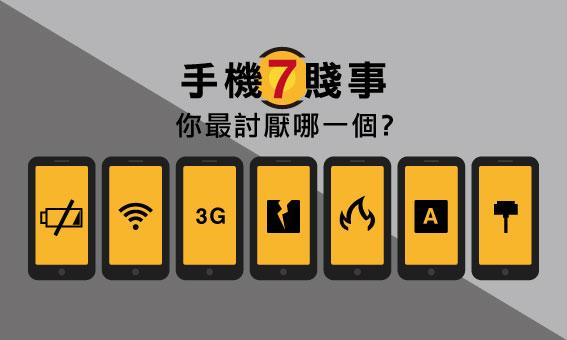 【粉多低頭族】 手機7賤事,你最討厭哪一個?