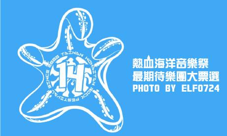 【粉多Fun暑假】熱血海洋音樂祭,最期待樂團大票選