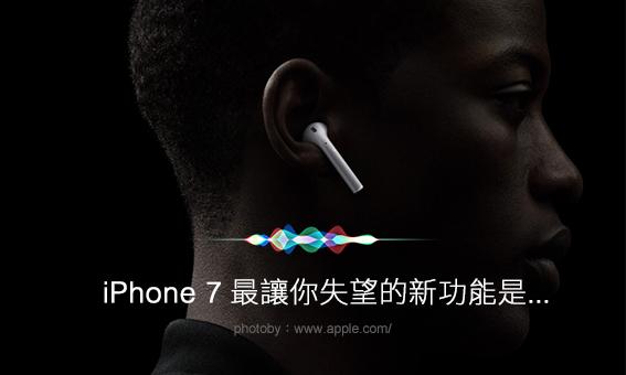 年年復年年,iPhone 7 最讓你失望的新功能是...?