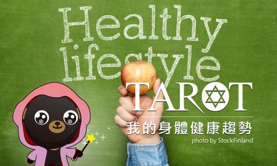 【花星-心測】我的身體健康趨勢