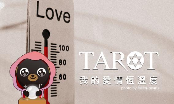 【花星-心測】我的愛情恆溫度