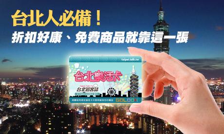 台北人必備!折扣好康、免費商品就靠這一張。