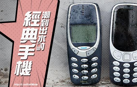 那些年潮到出水的經典手機!