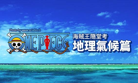 【粉多小學堂】海賊王隨堂考(地理氣候篇)