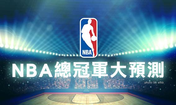 NBA總冠軍大預測