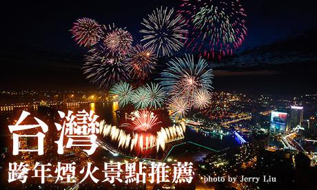 【粉多新年快樂】全台跨年煙火景點推薦