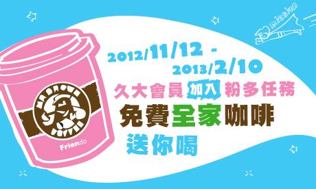 【久大會員限定】久大 x 粉多 = 免費全家咖啡送你喝