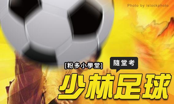 【粉多小學堂】少林足球隨堂考