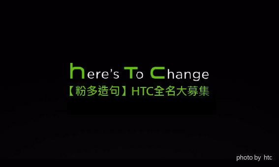 【粉多造句】HTC全名大募集